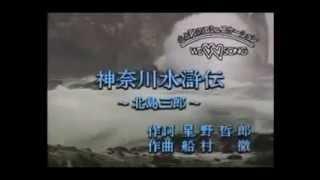 神奈川水滸伝北島三郎UPN-0009'1984
