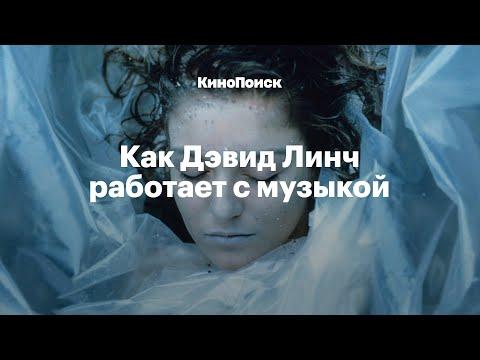 Почему саундтреки Дэвида Линча так завораживают видео