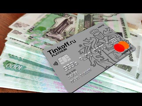 Как увеличить лимит кредитной карты Тинькофф
