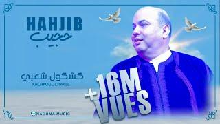 تحميل اغاني Hajib - Kachkoul Chaabi (EXCLUSIVE)   2019   (حجيب - كشكول شعبي (حصريآ MP3