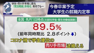 3月24日 びわ湖放送ニュース
