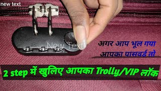 How to Unlock Forgotten 3 digit Combination lock| How to open VIP, Trolley, suitcase  bag lock.2020