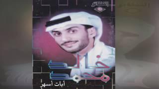 تحميل اغاني مجانا Abat Asshar خالد محمد - أبات سهير