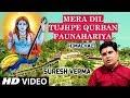 Mera Dil Tujhpe Qurban Paunahariya I Himachali Balaknath Bhajan I SURESH VERMA I Full HD Video