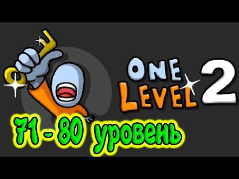 🔑 One Level 2: Стикмен побег из тюрьмы 71-80 УРОВЕНЬ. Энциклопедия игр