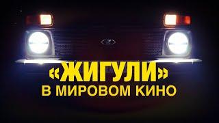 ЛАДА В МИРОВОМ КИНО [ LADA IN WORLD CINEMA ] // ТОП 5 ✂ ELIASCUTTER STUDIO