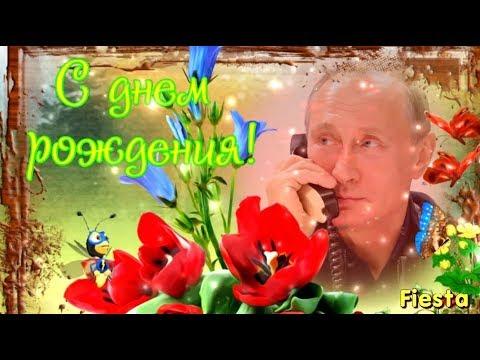 С днем рождения от Путина! Прикольное поздравление! Юморнем?!