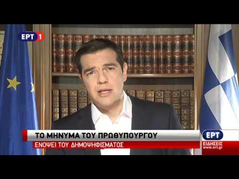 Αλ. Τσίπρας: Σας καλώ να πείτε όχι στα τελεσίγραφα, αλλά και στον διχασμό