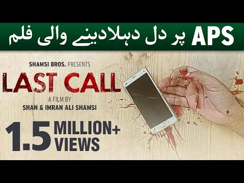 LAST CALL | SHORT FILM | SHAMSI BROS | APS PESHAWAR ATTACK