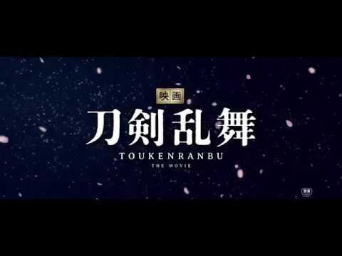 「映画刀剣乱舞」特報刀劍亂舞真人電影預告公布