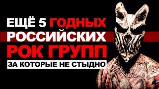 Ещё 5 ГОДНЫХ российских РОК групп