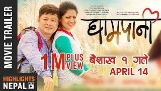 GHAMPANI - New Nepali Movie Official Trailer 2017 Ft. Dayahang Rai, Keki Adhikari | Ultra 4K