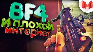 #8 Будние дни в Battlefield 4