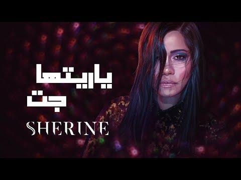 Sherine - Ya Reit'ha Gat   شيرين - يا ريتها جت