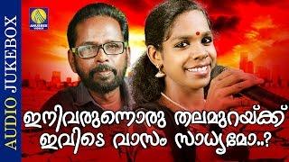 Ini Varunnoru Thalamurakku Ivide Vaasam Sadhyamo  | Superhit Malayalam Poem