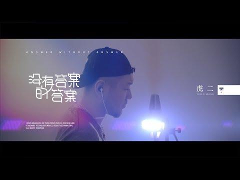 虎二 - 沒有答案的答案 | Tiger Wang - Answer Without Answer