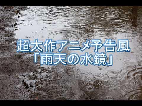 【超大作ファンタジーアニメ予告風】雨天の水鏡【ボイスドラマ】