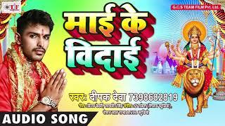 Deepak Deva Bhakti Song ~ Chal Sakhiya Re Chal - YouTube