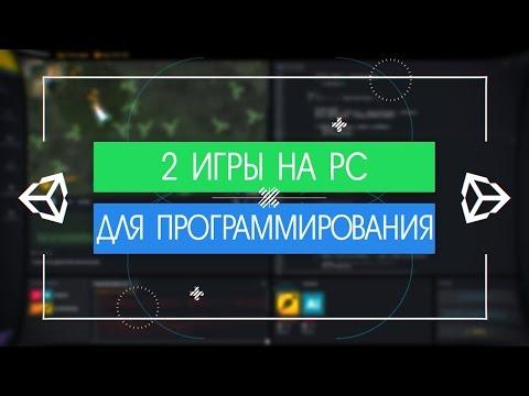 [UNITY3D] 2 ИГРЫ ДЛЯ ПРОГРАММИРОВАНИЯ (CodinGame, Code Hunt)
