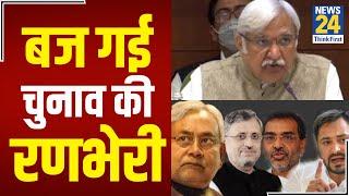 Bihar Election 2020: Bihar में तीन चरणों में चुनाव होंगे - Sunil Arora, मुख्य चुनाव आयुक्त - Download this Video in MP3, M4A, WEBM, MP4, 3GP