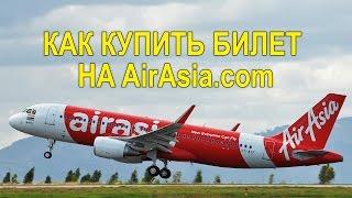 AirAsia - КАК КУПИТЬ Авиабилет - ПОШАГОВАЯ ИНСТРУКЦИЯ | ЭЙР АЗИЯ, АИР АЗИЯ