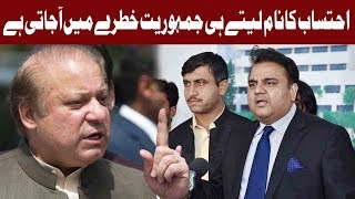 When There is Talk of Accountability, Democracy is Seen as Being Put on stake:Fawad Ch  Express News