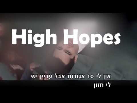 High Hopes! panic at the disco | מתורגם | שידור בכורה