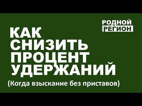 Как уменьшить размер удержаний через суд © РОДНОЙ РЕГИОН 2020