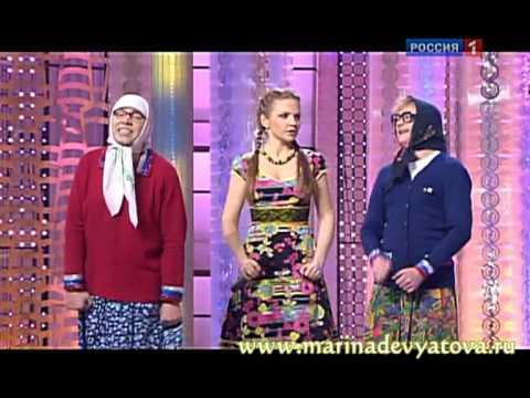 Хорошие девчата, Марина Девятова и новые русские бабки