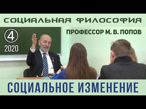М.В.Попов. 04. «Социальное изменение». Курс СФК-2020.