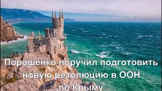 Главные новости Украины и мира 9 августа за 1 минуту