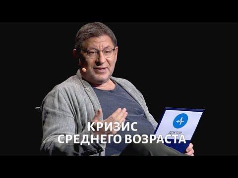На приеме у Михаила Лабковского. Кризис среднего возраста