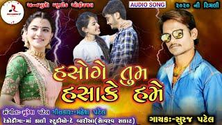 Hasoge Tum Hashake Hame - Suraj Patel new Gujarati Timli 2020 - Annpurna music officill
