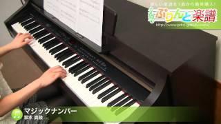 マジックナンバー/坂本真綾:ピアノソロ/初級