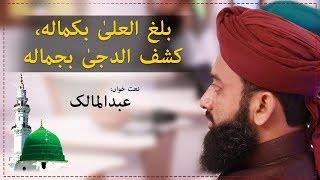 Balaghal Ula Be Kamalehi Naat | Ramzan 2019 | Naat Production