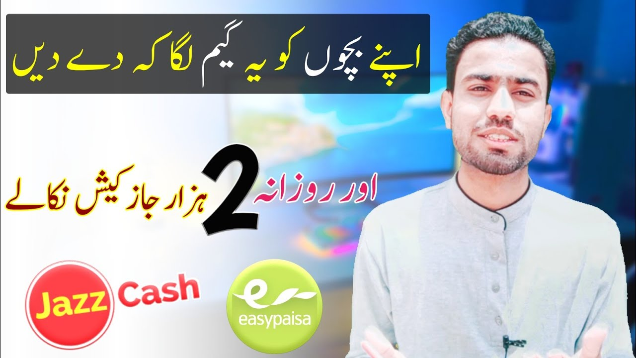 Make Daily 2000 pkr by Playing video game in pakistan - Make Money Online By Play Game - Earn Money thumbnail