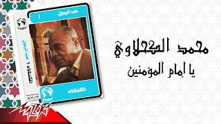 تحميل اغاني Mohamed El Kahlawy - Ya Emam El Moaamenien | الشيخ محمد الكحلاوي - يا امام المؤمنين MP3