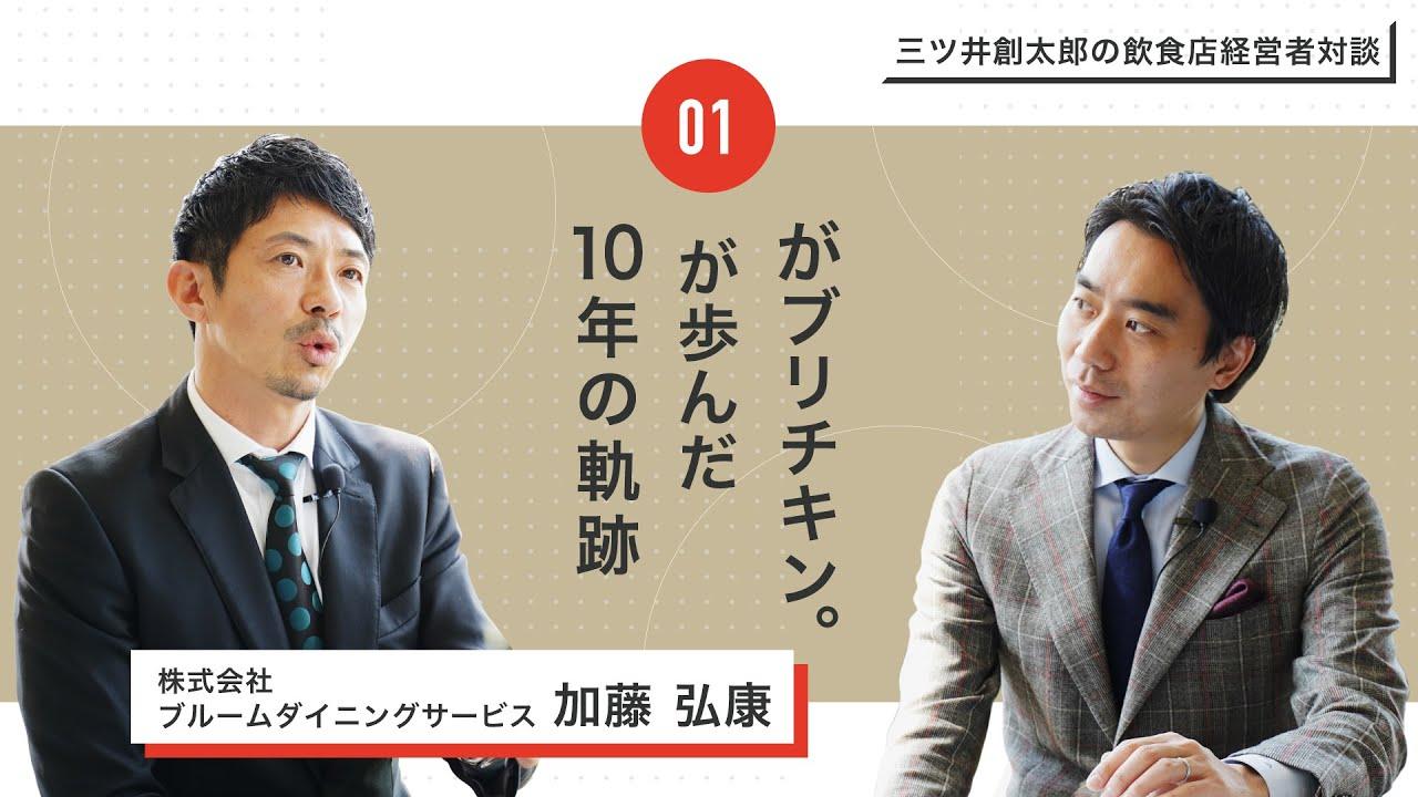 三ツ井創太郎の飲食店経営者様対談Vol.1「がブリチキン。が歩んだ10年の軌跡」
