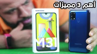 Samsung Galaxy M31 || اقوى ثلاثة مميزات في هاتف سامونج M31