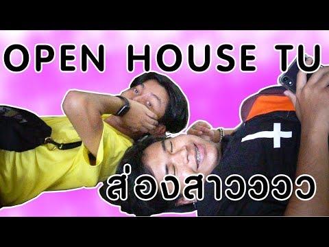 Open House TU 2019 เปิดวาร์ปสาว!!