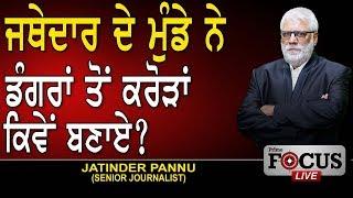 Prime Focus🔴(LIVE) 282_Jatinder Pannu ( Senior Journalist)