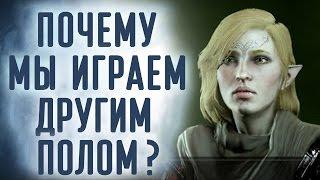 [Проверка реальности] Психология создания игрового персонажа. Часть 2