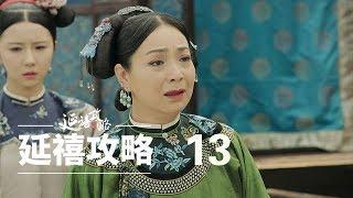 延禧攻略 13   Story of Yanxi Palace 13(秦岚、聂远、佘诗曼、吴谨言等主演)