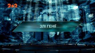 Злі генії – Загублений світ. 3 сезон. 21 випуск