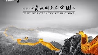 Business Creativity in China