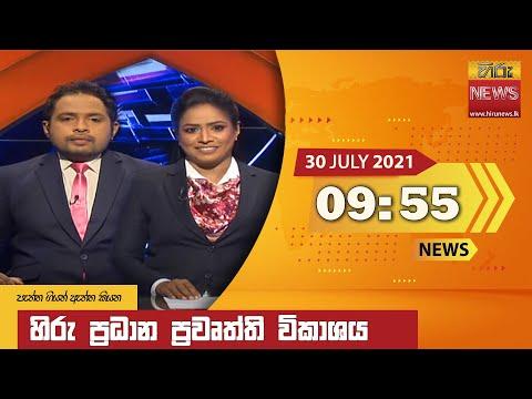 Hiru News 09.55 PM | 2021-07-30