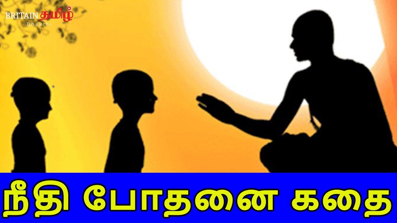 moral-story-motivationala-story-நத-பதன-கத-britain-tamil-bakthi