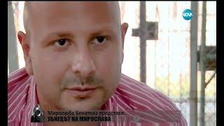 Убиецът на Мирослава - има ли други замесени - говори Марио Любенов –Заека
