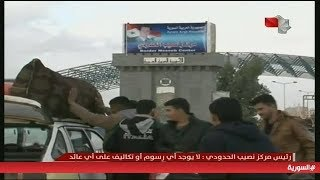 درعا - عودة مئات المهجرين السوريين من الأردن عبر مركز نصيب الحدودي  12.12.2018