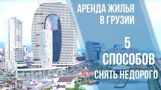 Снять квартиру в Батуми и Тбилиси недорого/ Аренда жилья в Грузии советы/ квартира у моря/ SEA TOWER